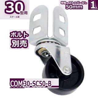 コンビ30型 単輪キャスター50mm 黒1個入