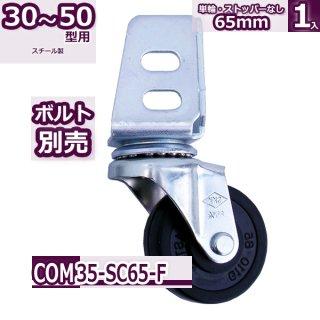 コンビ30・40・50型 単輪キャスター65mm ストッパーなし 黒1個入