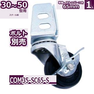コンビ30・40・50型 単輪キャスター65mm ストッパーつき 黒1個入