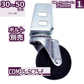 コンビ30・40・50型 単輪キャスター75mm ストッパーなし 黒1個入