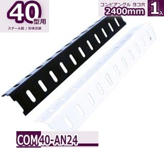 コンビ40型 アングル ヨコ穴 2400mm