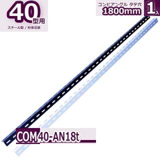 コンビ40型 アングル タテ穴1800mm
