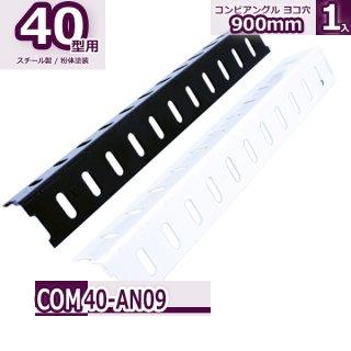 コンビ40型 アングル ヨコ穴 900mm