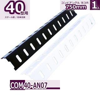 コンビ40型 アングル ヨコ穴 750mm