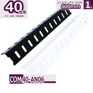 コンビ40型 アングル ヨコ穴 600mm
