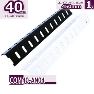 コンビ40型 アングル ヨコ穴 450mm