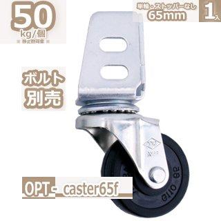 アングルラック用 オプション 単輪キャスター65 フリー