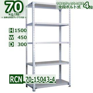 スチールラック 幅45×奥行30×高さ150cm 4段 全段ボルト式 耐荷重70kg/段