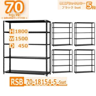 スチールラック  幅150×奥行45×高さ180cm 5段 5台セット 耐荷重70kg/段 軽量棚 特価スタンダード・ブラック   W120×D45×H180cm スチール棚
