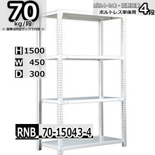 スチールラック 幅45×奥行30×高さ150cm 4段 ボルトレスラック 耐荷重70kg/段 単体用(支柱4本)