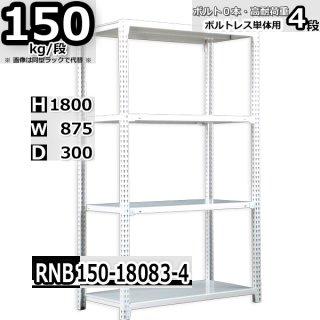 スチールラック 幅87×奥行30×高さ180cm 4段 ボルトレスラック 耐荷重150kg/段 単体用(支柱4本)