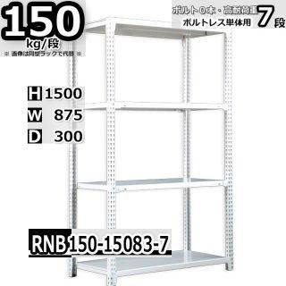 スチールラック 幅87×奥行30×高さ150cm 7段 ボルトレスラック 耐荷重150kg/段 単体用(支柱4本)