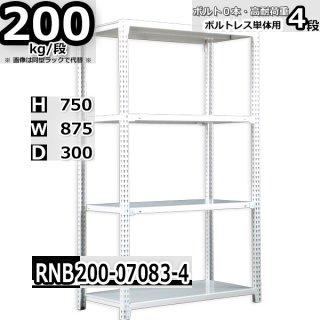 スチールラック 幅87×奥行30×高さ75cm 4段 ボルトレスラック 耐荷重200kg/段 単体用(支柱4本)