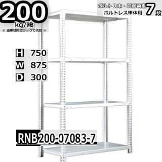 スチールラック 幅87×奥行30×高さ75cm 7段 ボルトレスラック 耐荷重200kg/段 単体用(支柱4本)