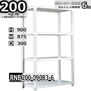 スチールラック 幅87×奥行30×高さ90cm 6段 ボルトレスラック 耐荷重200kg/段 単体用(支柱4本)