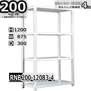 スチールラック 幅87×奥行30×高さ120cm 4段 ボルトレスラック 耐荷重200kg/段 単体用(支柱4本)