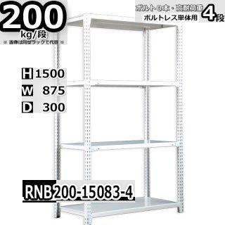 スチールラック 幅87×奥行30×高さ150cm 4段 ボルトレスラック 耐荷重200kg/段 単体用(支柱4本)