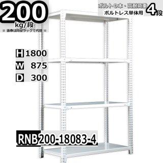 スチールラック 幅87×奥行30×高さ180cm 4段 ボルトレスラック 耐荷重200kg/段 単体用(支柱4本)