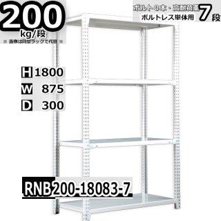 スチールラック 幅87×奥行30×高さ180cm 7段 ボルトレスラック 耐荷重200kg/段 単体用(支柱4本)