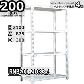 スチールラック 幅87×奥行30×高さ210cm 4段 ボルトレスラック 耐荷重200kg/段 単体用(支柱4本)
