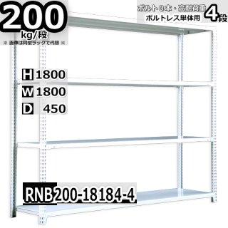 スチールラック 幅180×奥行45×高さ180cm 4段 ボルトレスラック 耐荷重200kg/段 単体用(支柱4本)