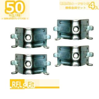 ワンボルト・ライトラック専用 棚板金具 ボルト付き4個セット