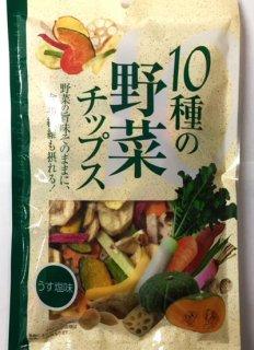 10種の野菜チップス110g