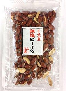 千葉県産素煎りピーナツ65g