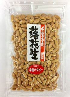 千葉県産バタピー中粒80g