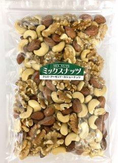 ミックスナッツ500g(塩つき)
