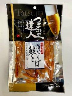 北海道産 薄切り鮭とば33g