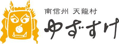 合同会社ゆずすけ | 南信州 天龍村 ゆずとお茶の専門店