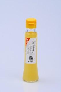 無添加 丸しぼり 100%ゆず果汁