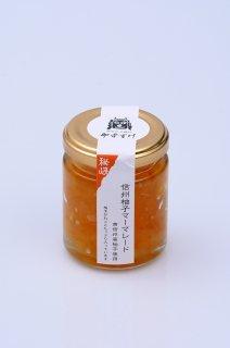 信州 柚子マーマレード