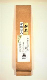 【令和2年度産・新茶】天龍村中井侍産 原田幸文・茶 -小袋- 40g