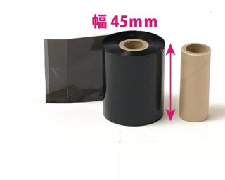 【レスプリ対応】 インクリボン 45mm X 100m 5巻セット
