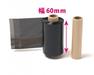 【レスプリ対応】インクリボン 60mm X 100m 10巻セット