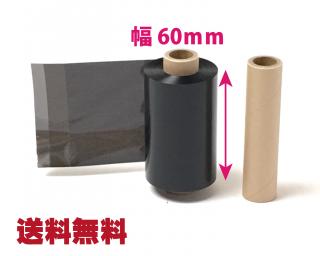 【レスプリ対応】インクリボン 60mm X 100m 25巻セット