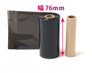 【レスプリ対応】 インクリボン 76mm X 100m 1巻