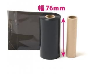 【レスプリ対応】インクリボン 76mm X 100m 10巻 セット