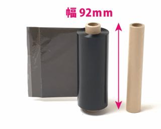 【レスプリ対応】 インクリボン 92mm X 100m 1巻