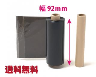 【レスプリ対応】インクリボン 92mm X 100m 25巻セット