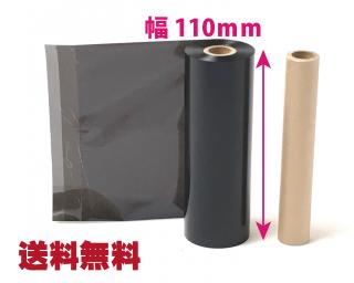 【レスプリ対応】 インクリボン 110mm X 100m 25巻セット