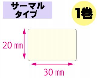 <img class='new_mark_img1' src='https://img.shop-pro.jp/img/new/icons29.gif' style='border:none;display:inline;margin:0px;padding:0px;width:auto;' />【レスプリ対応】縦20mm×横30mm 1巻セット(サーマルタイプ)