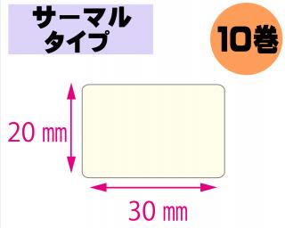 【レスプリ対応】縦20mm×横30mm 10巻セット(サーマルタイプ)
