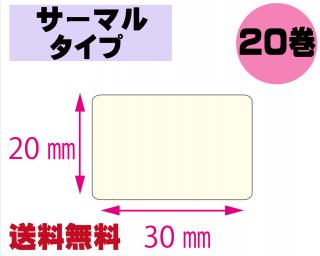 【レスプリ対応】縦20mm×横30mm 20巻セット(サーマルタイプ)