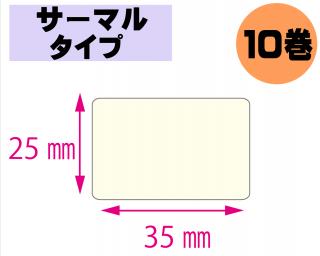 【レスプリ対応】縦25mm×横35mm 10巻セット(サーマルタイプ)