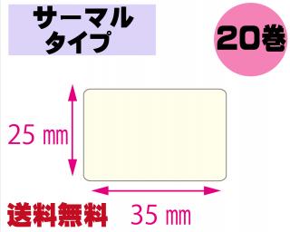 【レスプリ対応】縦25mm×横35mm 20巻セット(サーマルタイプ)