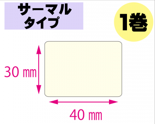 【レスプリ対応】縦30mm×横40mm 1巻セット(サーマルタイプ)