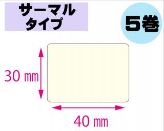 【レスプリ対応】縦30mm×横40mm 5巻セット(サーマルタイプ)